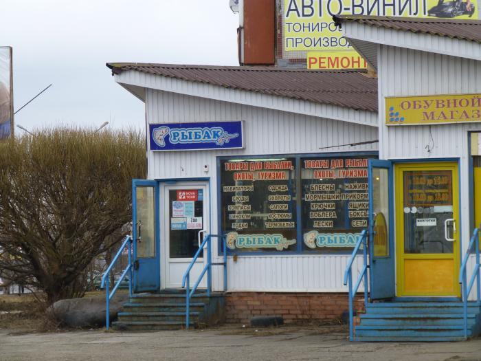 магазин рыбак вологда товары