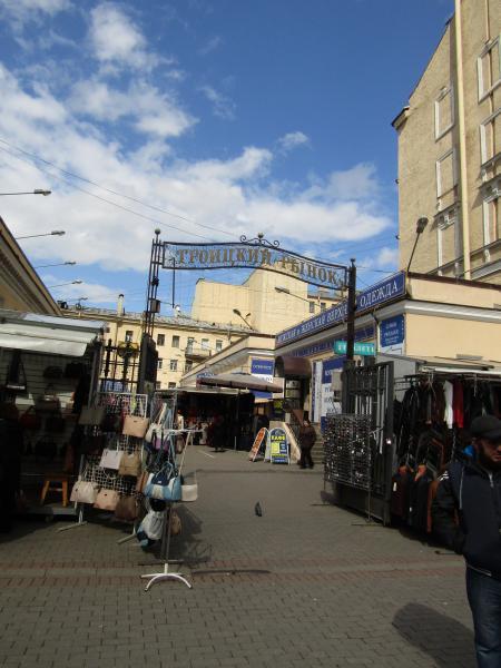 Троицкий рынок в санкт-петербурге