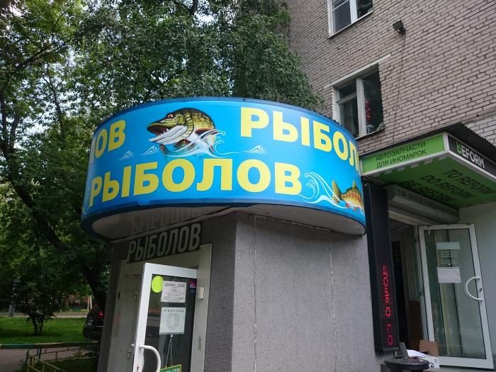 интернет магазин рыбалка фрязино
