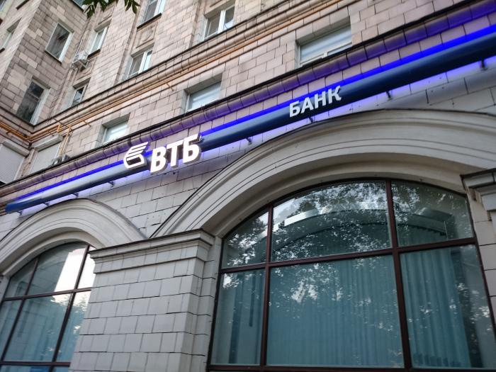 конце Банк втб филиалы в москве точно