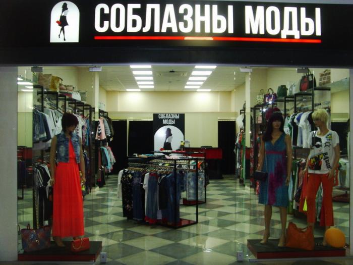 Магазины Верхней Женской Одежды
