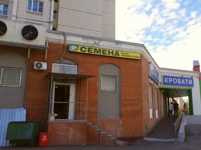 магазины седек в москве адреса