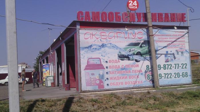 таганрог поляковское шоссе автомойка самообслуживания Парапапарам
