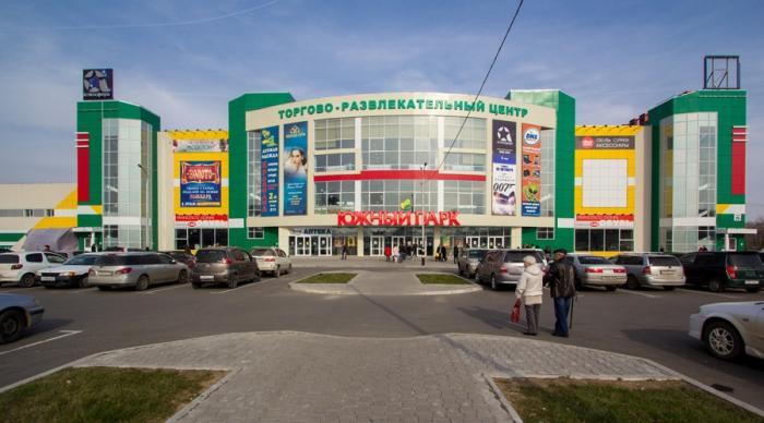 Торгово-развлекательный центр «Южный парк» - Хабаровск 2896d41b68a