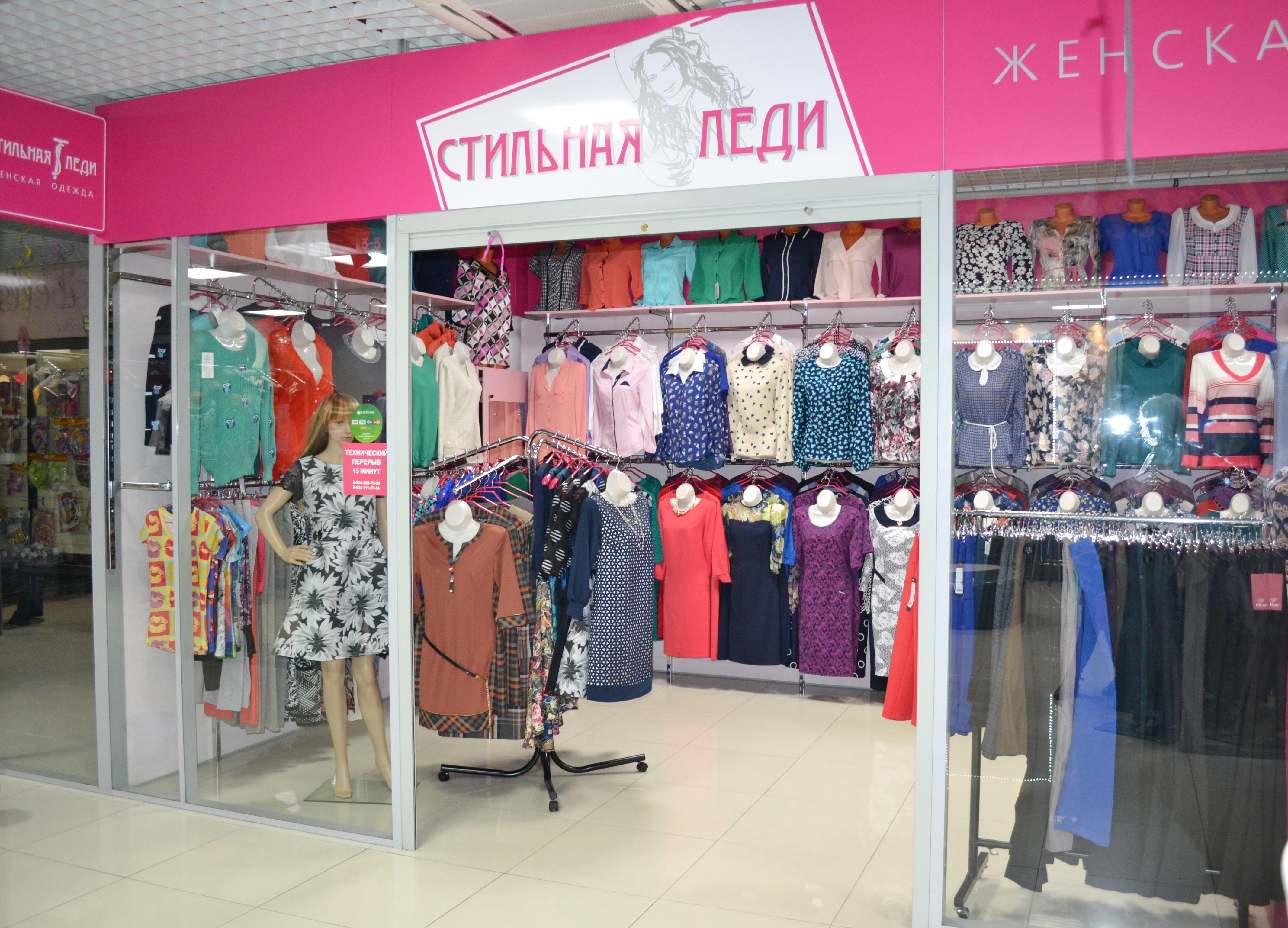 Магазин Женской Одежды Леди Стерлитамак