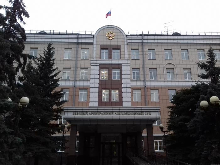Девятый арбитражный апелляционный суд - городской гид