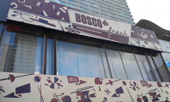 Магазин Боско В Москве
