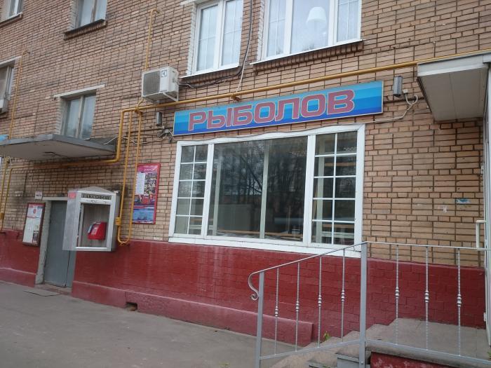рыболов магазин город москва