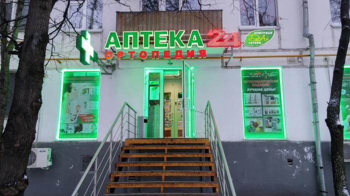 Справочная аптек москва и область