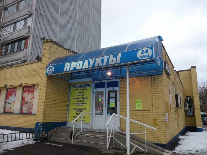 Круглосуточный Магазин Рядом