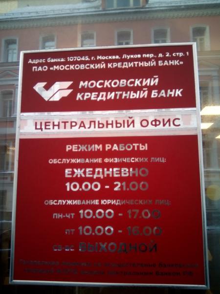 вакансии банк москва и московская область
