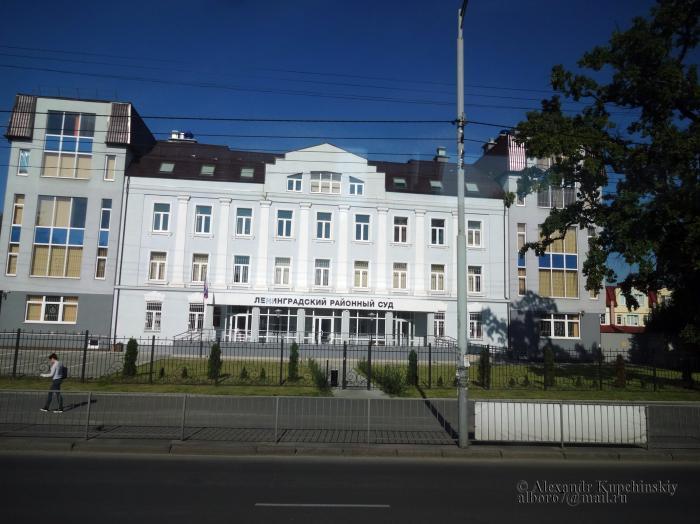 Ленинградский районный суд калининграда