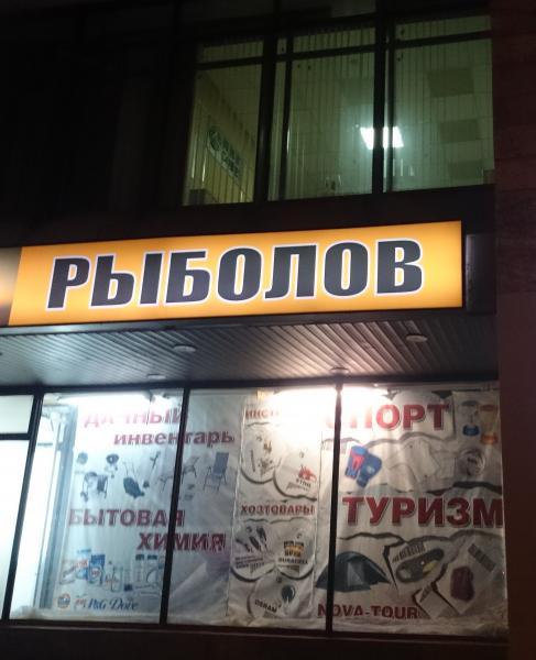 магазины рыболов в москве и области
