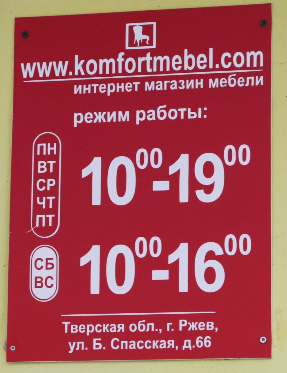 Мебель Ржев Интернет Магазин