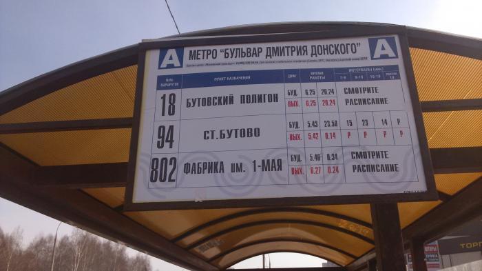 отправление автобуса с донского до москвы функциональности