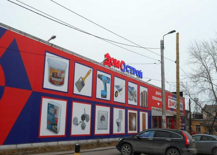 Строительные материалы в г.серове строительная компания шельф, общество с ограниченной ответственностью мурманск