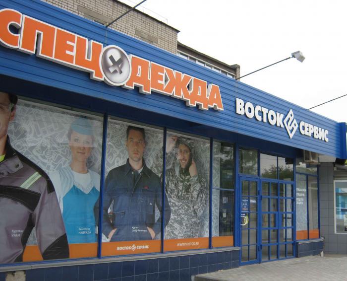 Магазины Рабочей Одежды Город Рязань