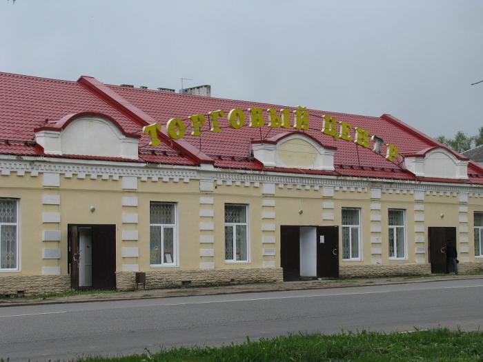 Магазины Г Старица