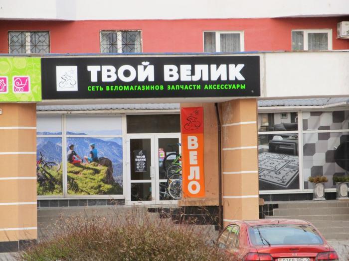Магазин Твой