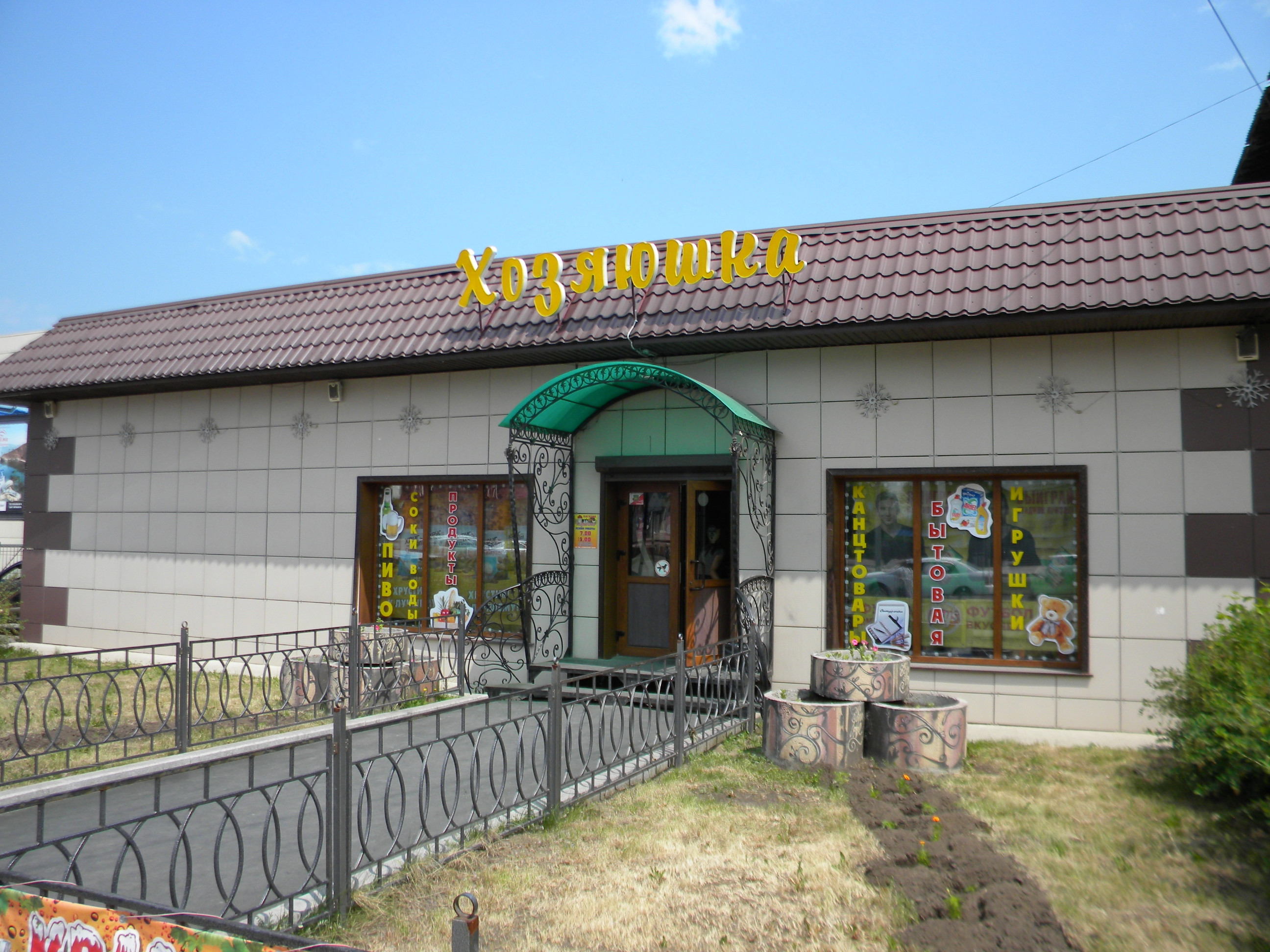 Магазин Г Усолье