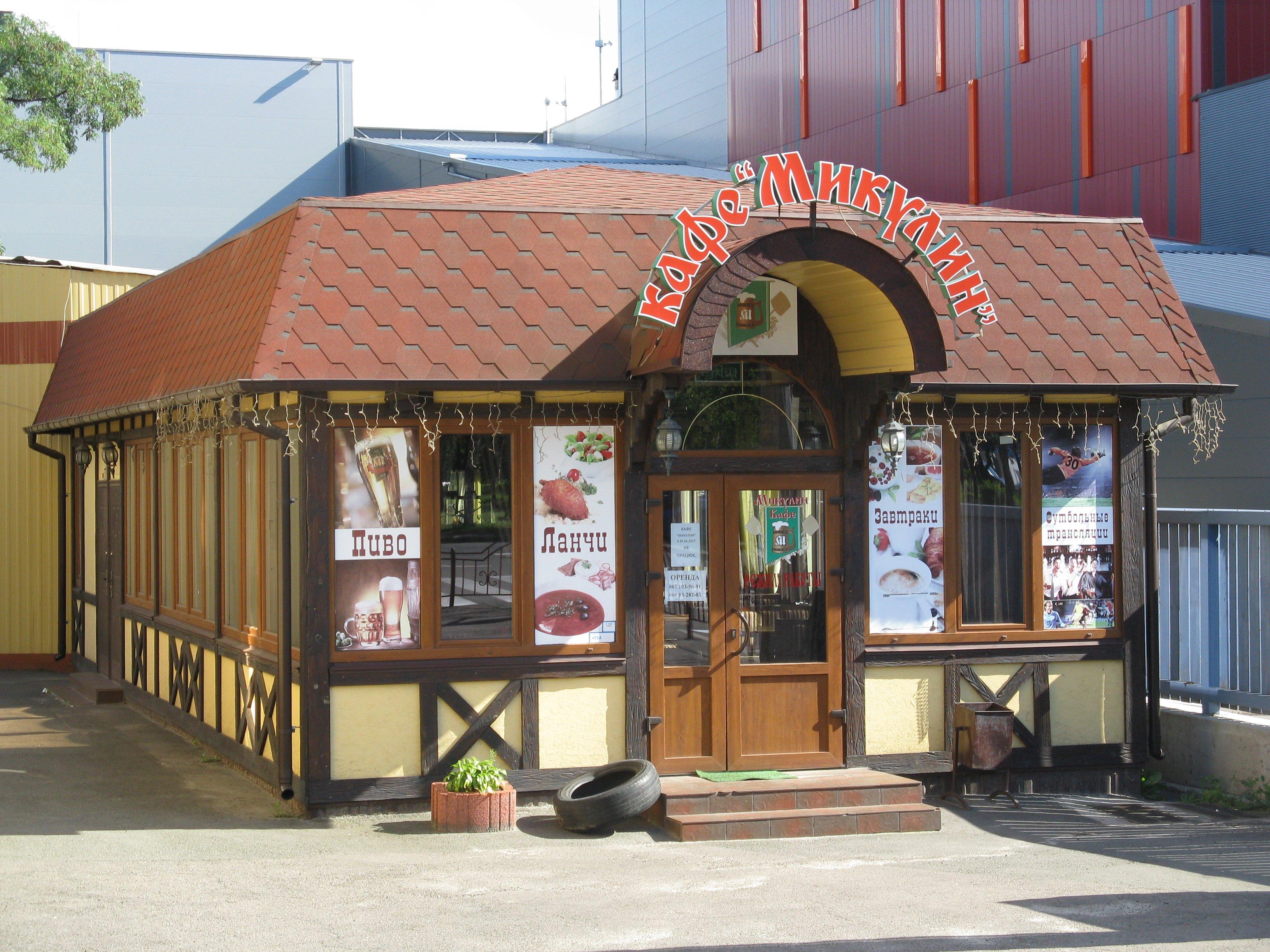 Кафе «Микулин» - Киев 5e661b5999593