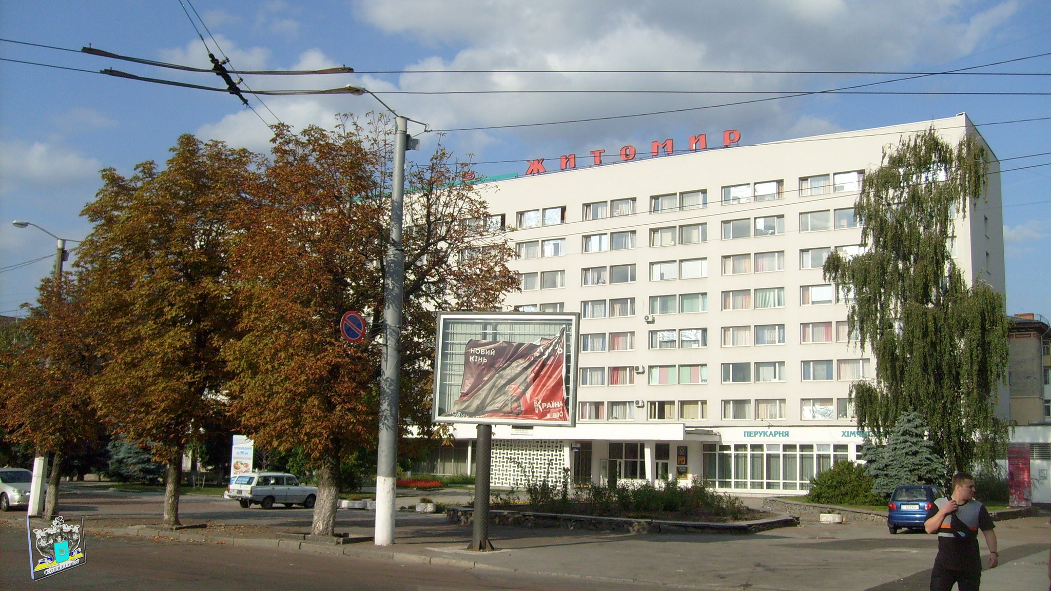 Dry cleaners of Zhytomyr and region: a selection of sites