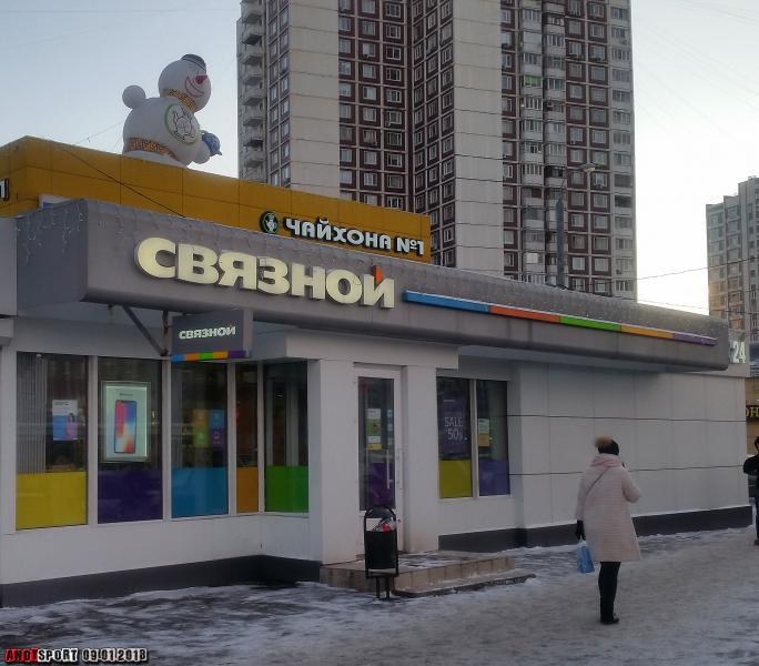Магазины Сотовой Связи Рядом Со Мной