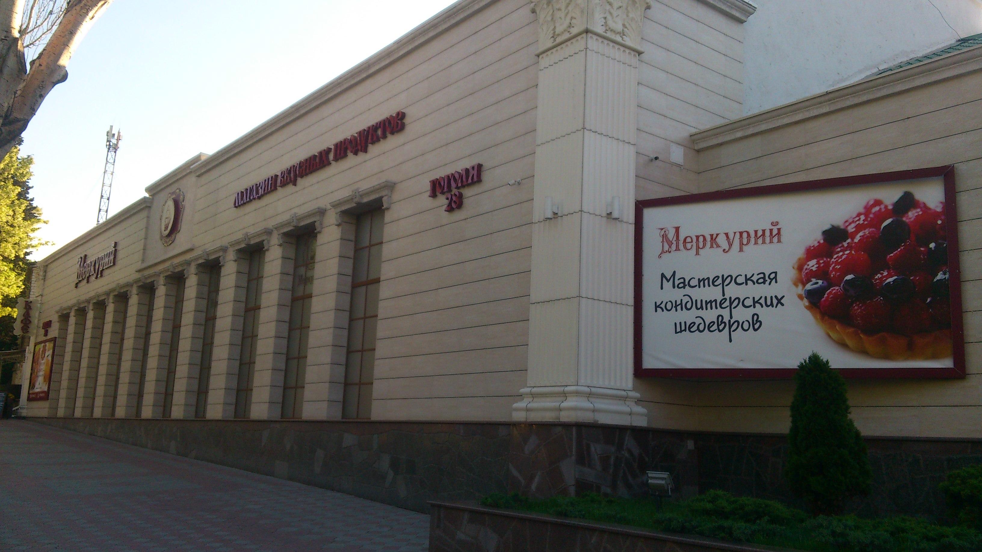 Магазин Меркурий Севастополь Официальный Сайт