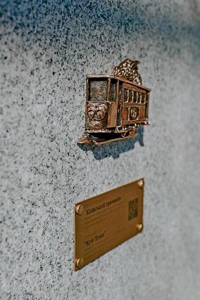 Мініскульптура «Київський трамвай» - Київ