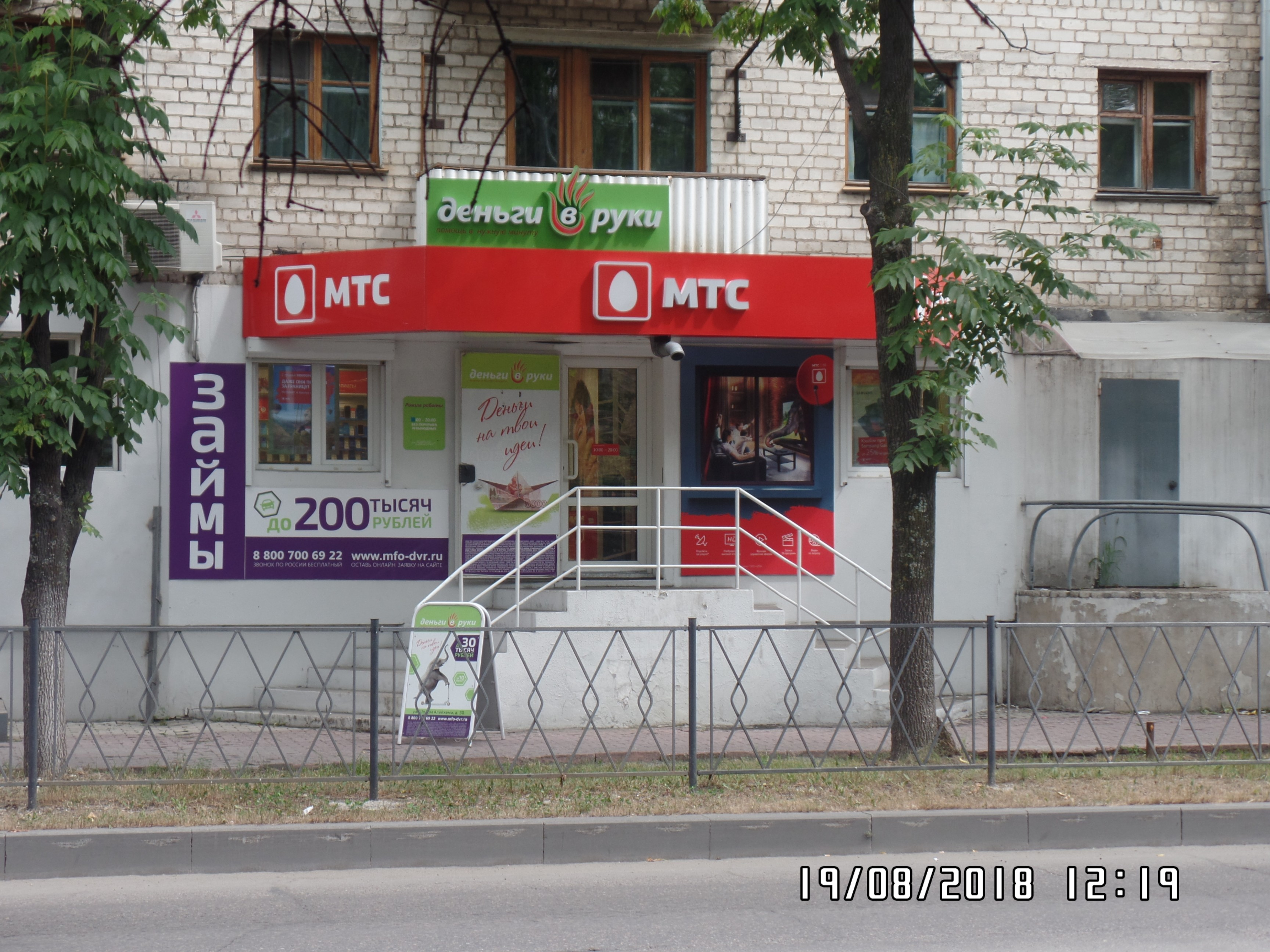 Магазин Мтс Биробиджан