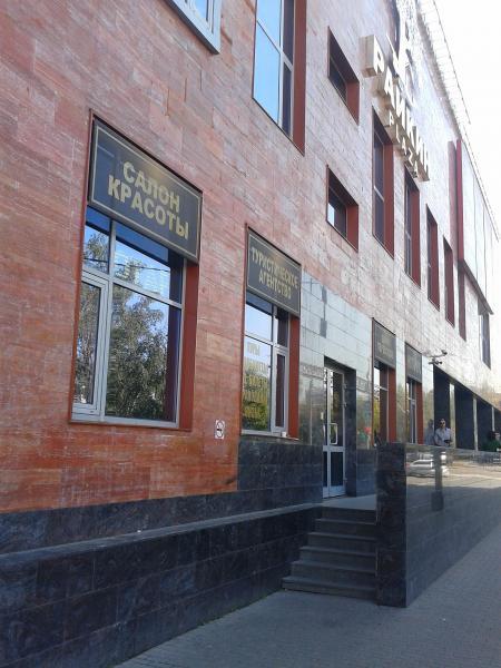 07d5ffd88ba9 Торгово-развлекательный комплекс «Райкин Плаза» - Москва
