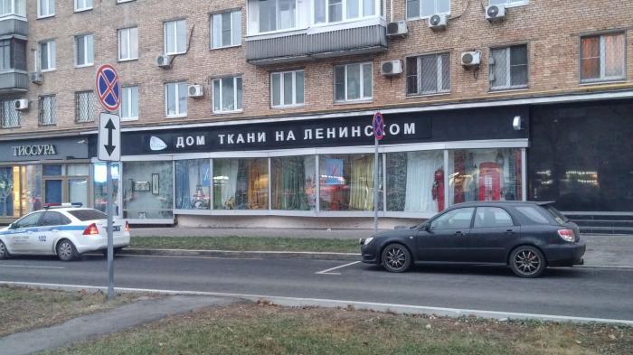 Магазин Москва На Ленинском Проспекте