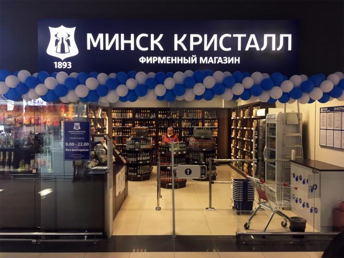 Фирменные Магазины В Минске
