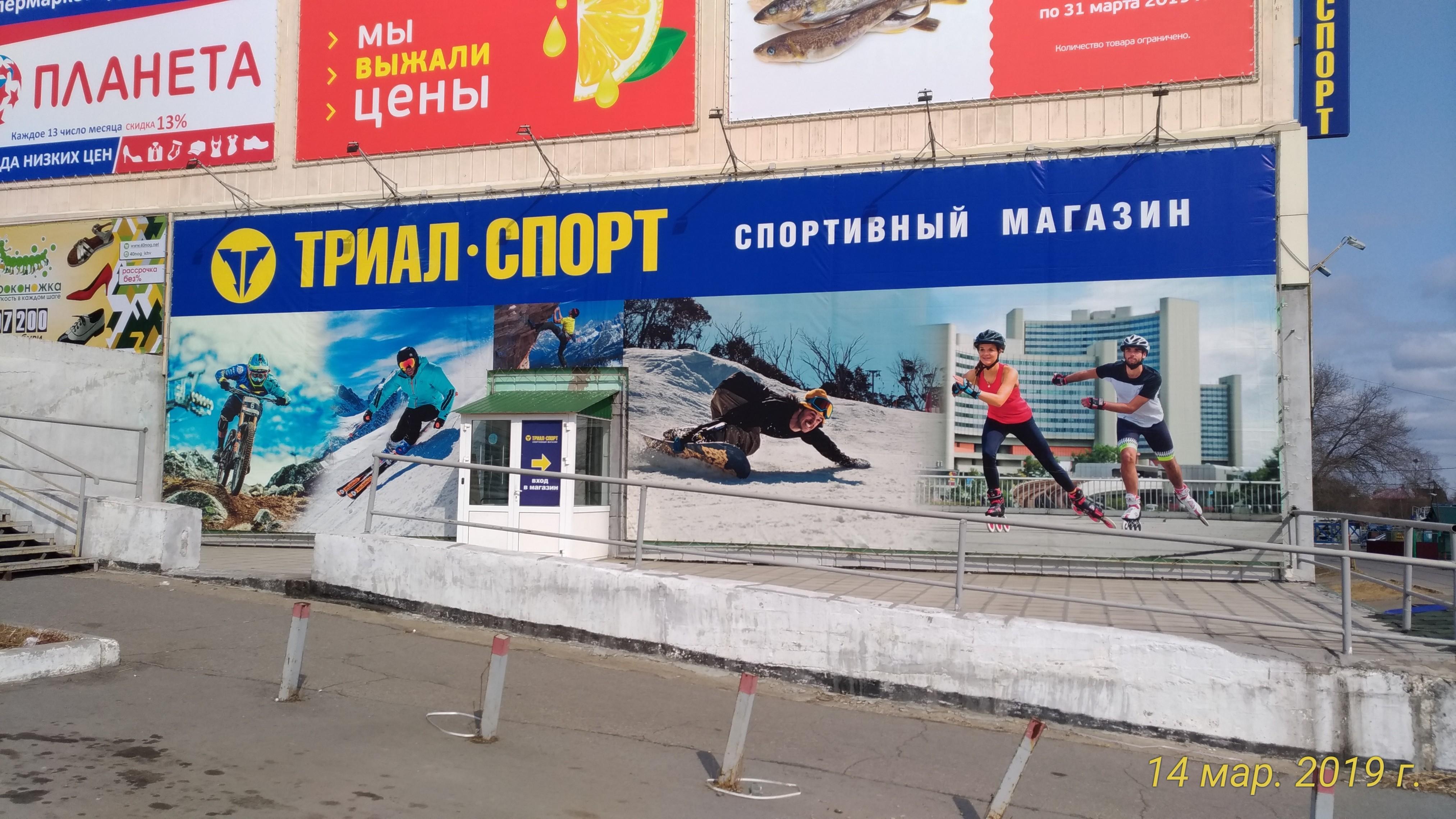 Магазин Триал Хабаровск
