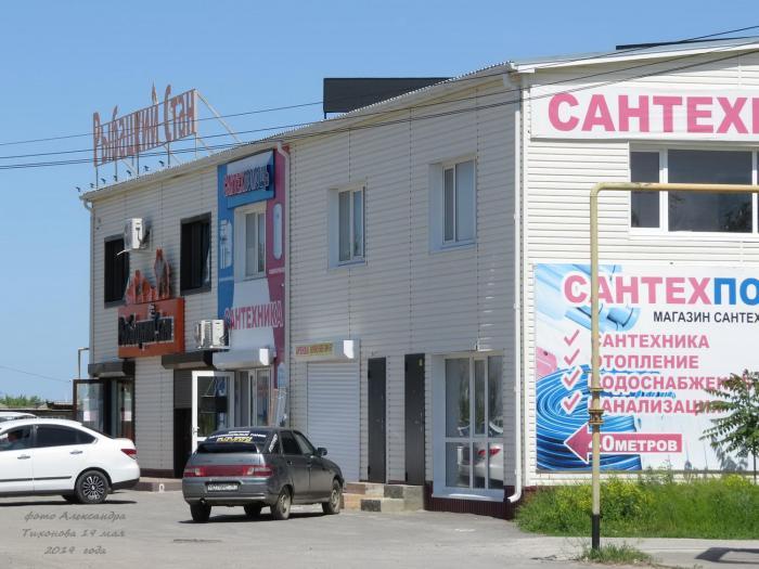 Рыболовные Магазины В Волгодонске