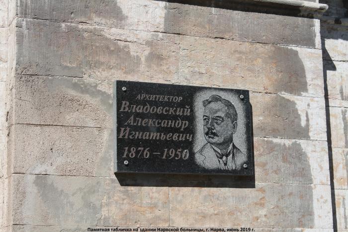 Архитектор Нарвской городской больницы