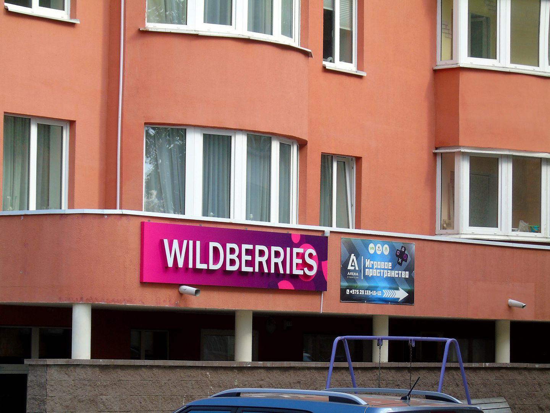 Weldberis By Интернет Магазин Гомель