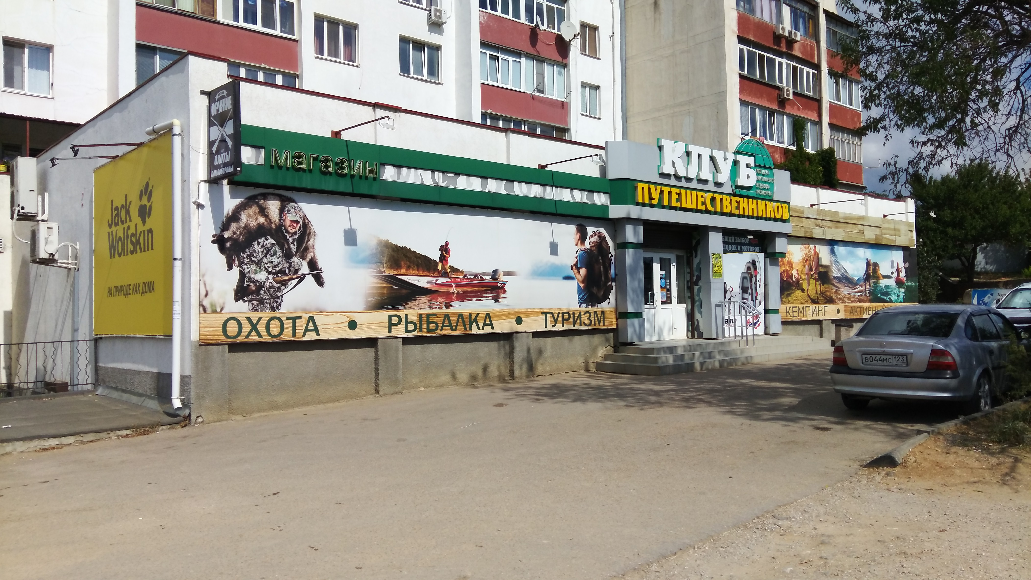 Магазин Клуб Путешественников Севастополь Официальный Сайт