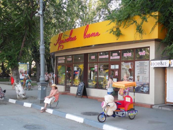 Валдербейс Магазин Феодосия