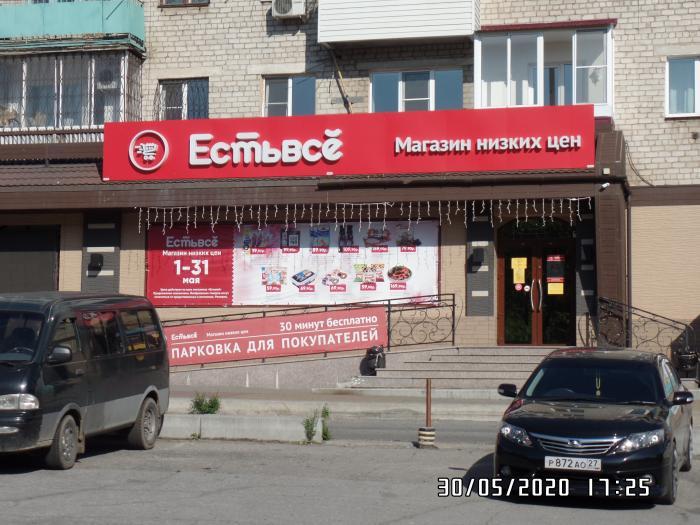 Магазин Есть Все Хабаровск