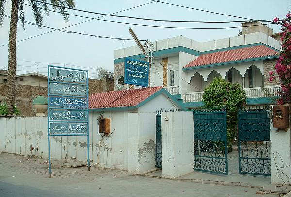 Al-Razi Hospital - Faisalabad/Lyallpur