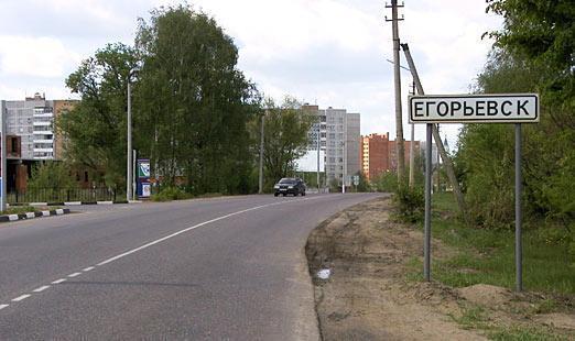 Приколы, картинки егорьевск московской области с надписью
