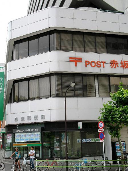 赤坂郵便局 - 東京都区部