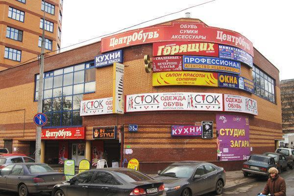 a37f72428 Магазин одежды и обуви «Сток-Центр» - Москва | обувной магазин