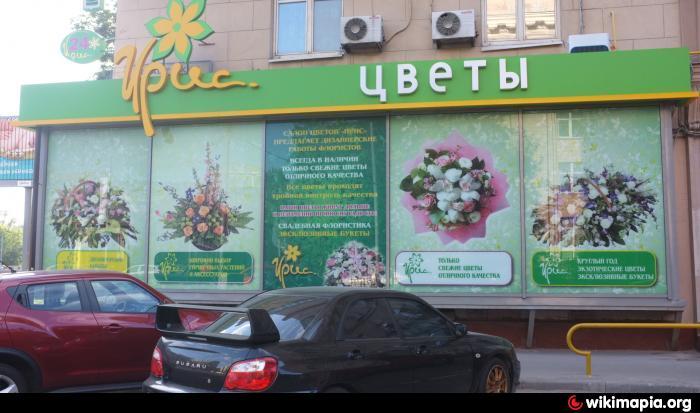 Салон цветов ирис москва, орхидей свадебный ульяновск
