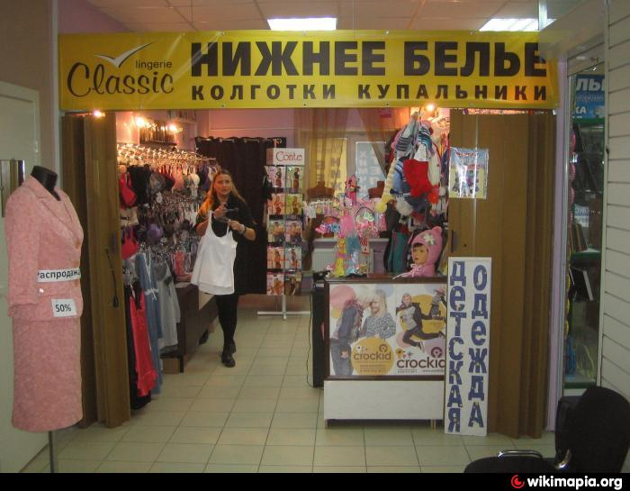 e99f81b0b897 Classic, магазин нижнего белья - Санкт-Петербург