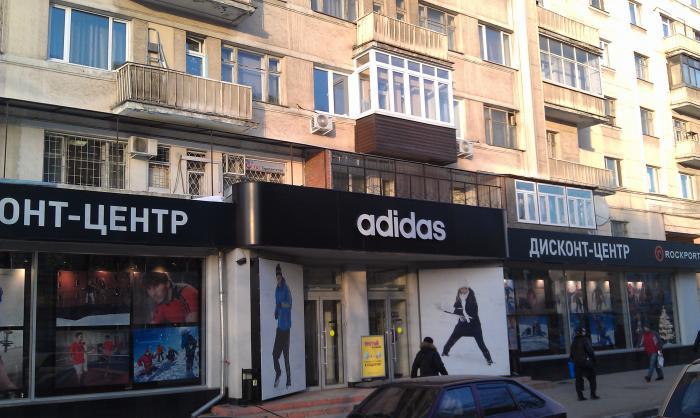 42f09ce0 Магазин «Adidas - Salomon сток» - Москва