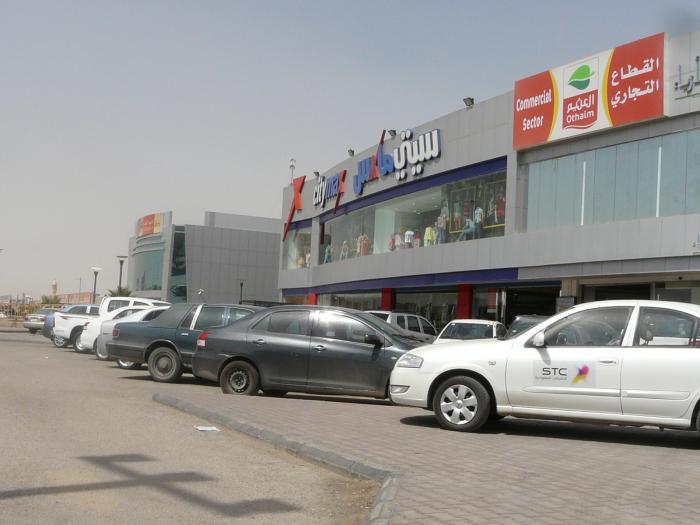 City Max - Al Riyadh