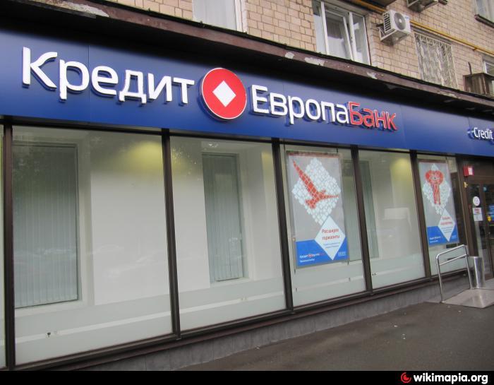 Отделения кредит европа