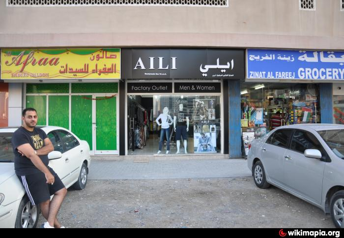 AILI Factory Outlet - Sharjah